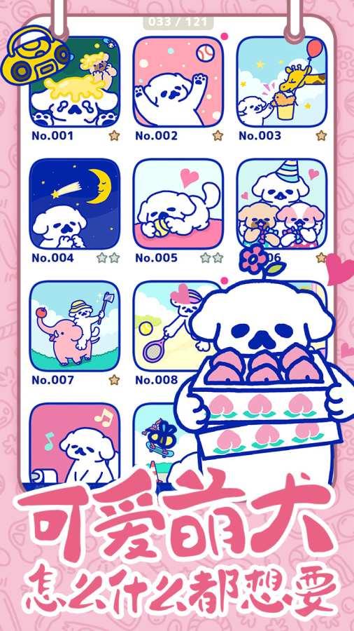萌犬糖果的心愿截圖3
