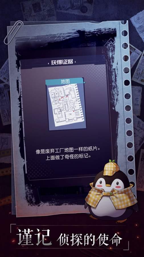 企鹅侦探 测试版截图4
