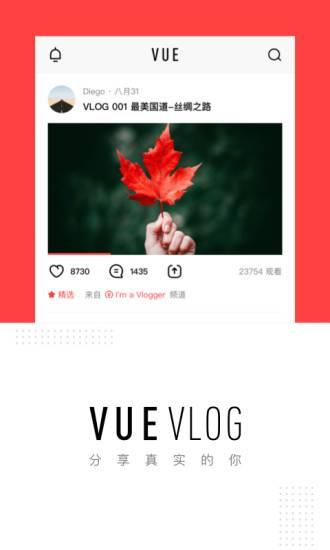 VUE Vlog-视频编辑器截图0