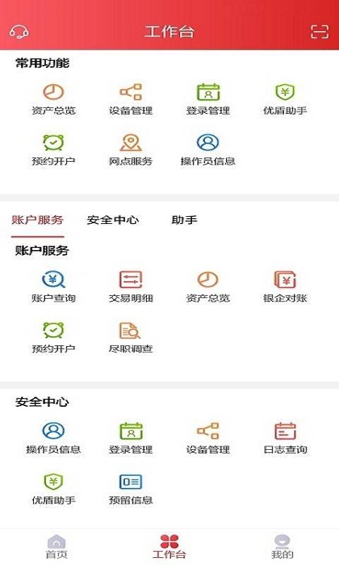 北京农商银行截图2