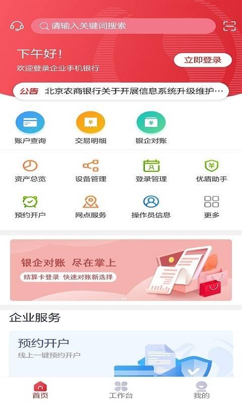北京农商银行截图3
