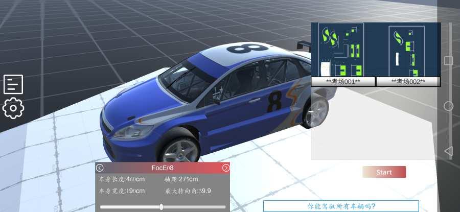 科目二模拟 测试版截图4