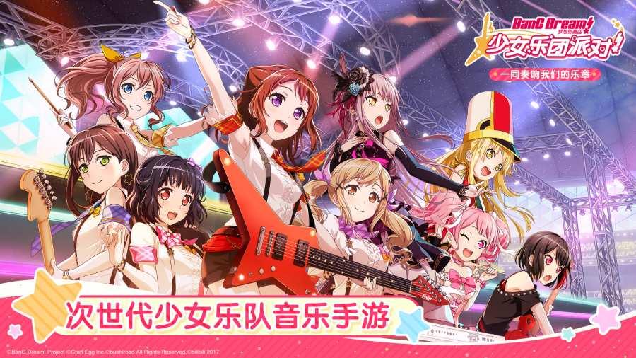 梦想协奏曲!少女乐团派对!截图0