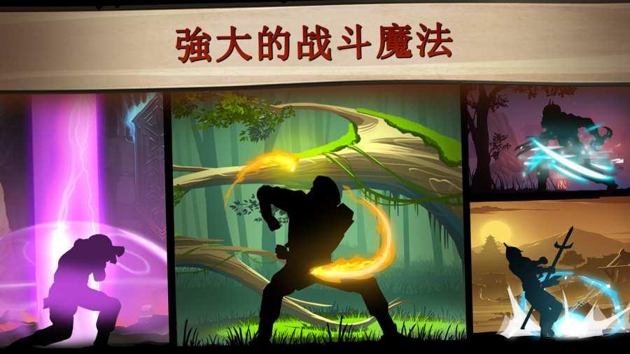 暗影格斗2 特别版截图1