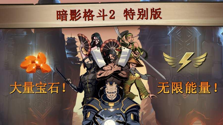暗影格斗2 特别版截图3