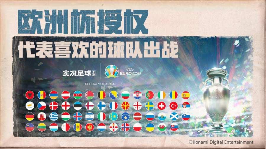 实况足球2020 国服版截图4