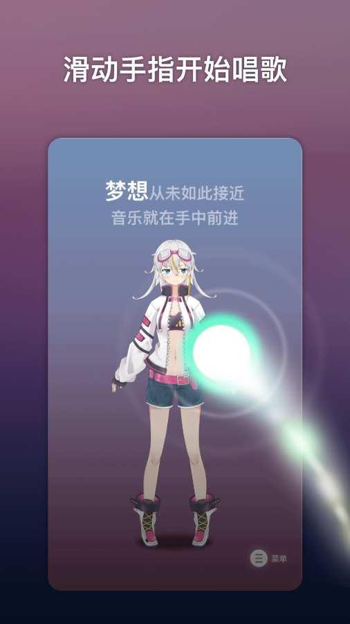 ACE虚拟歌姬 测试版截图0