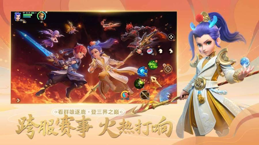 梦幻西游三维版截图2