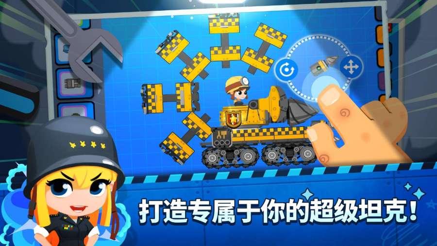 超级战车闪电战 国际服截图5