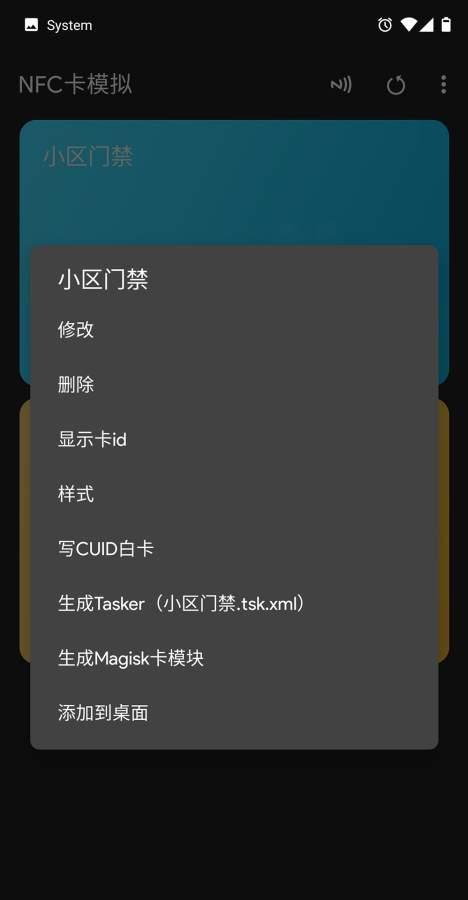 NFC卡模拟截图3