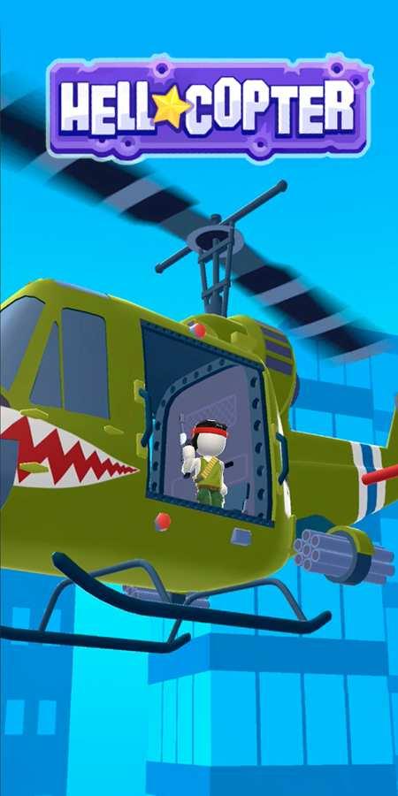 地狱直升机