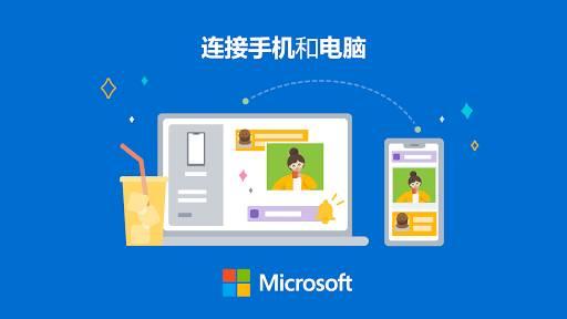 你的手机助手 - 链接至Windows