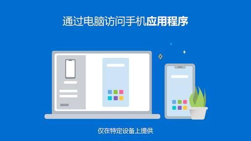 你的手机助手 - 链接至Windows截图3