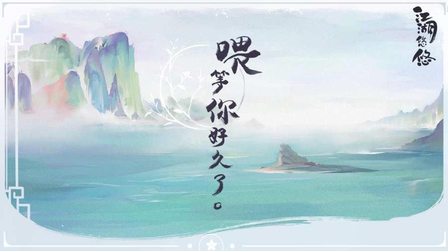 江湖悠悠截图0