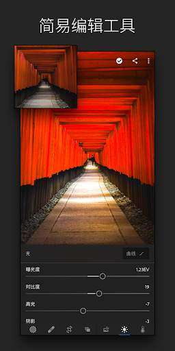 Adobe Lightroom - 照片编辑器