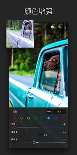 Adobe Lightroom - 照片编辑器截图2