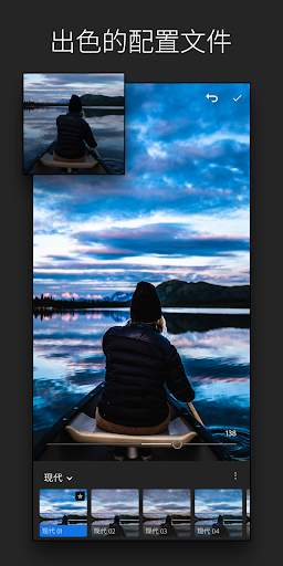 Adobe Lightroom - 照片编辑器截图3