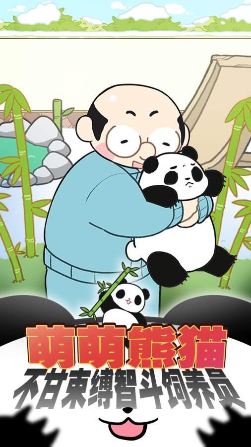 熊猫永不为奴:再见饲养员截图2