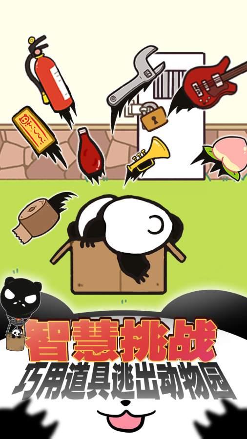 熊猫永不为奴:再见饲养员截图3