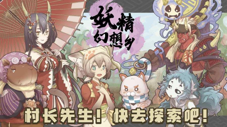妖精幻想乡截图0