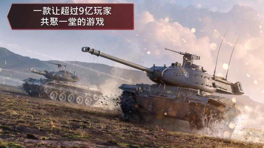 坦克世界闪电战 国际服截图0