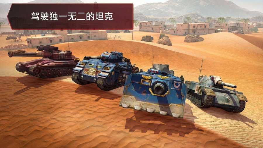 坦克世界闪电战 国际服截图1