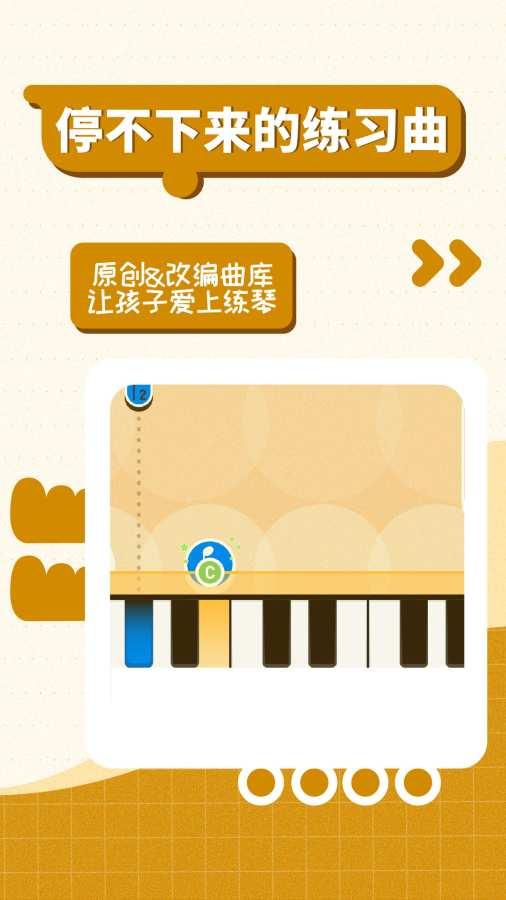迷鹿音乐少儿钢琴截图4