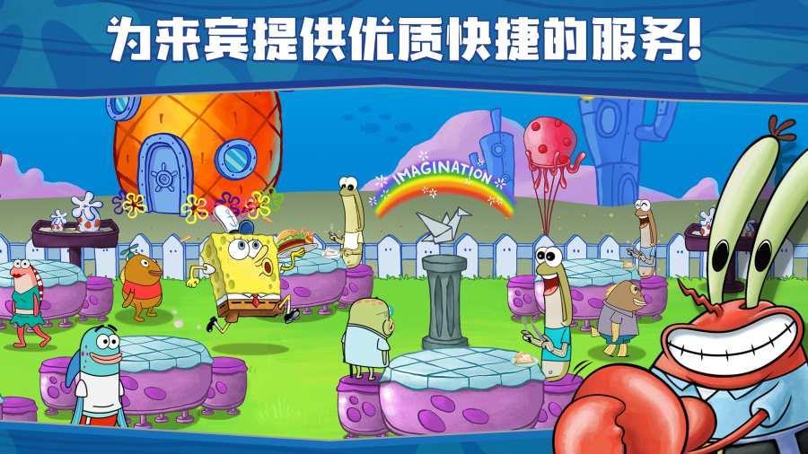海绵宝宝: 大闹蟹堡王截图2