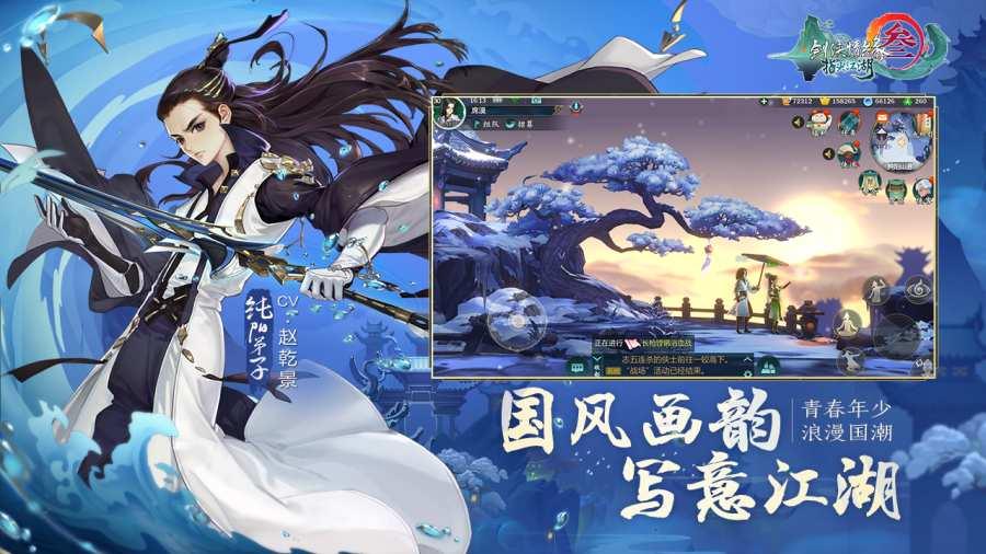 剑网3:指尖江湖截图1