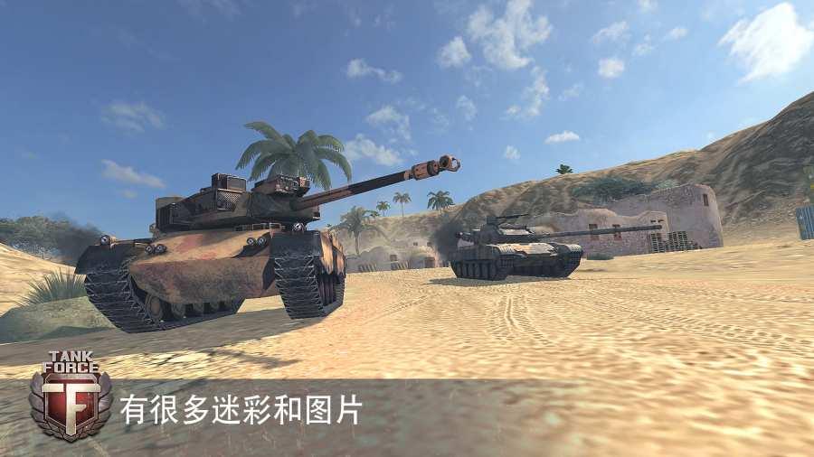 坦克大战截图3
