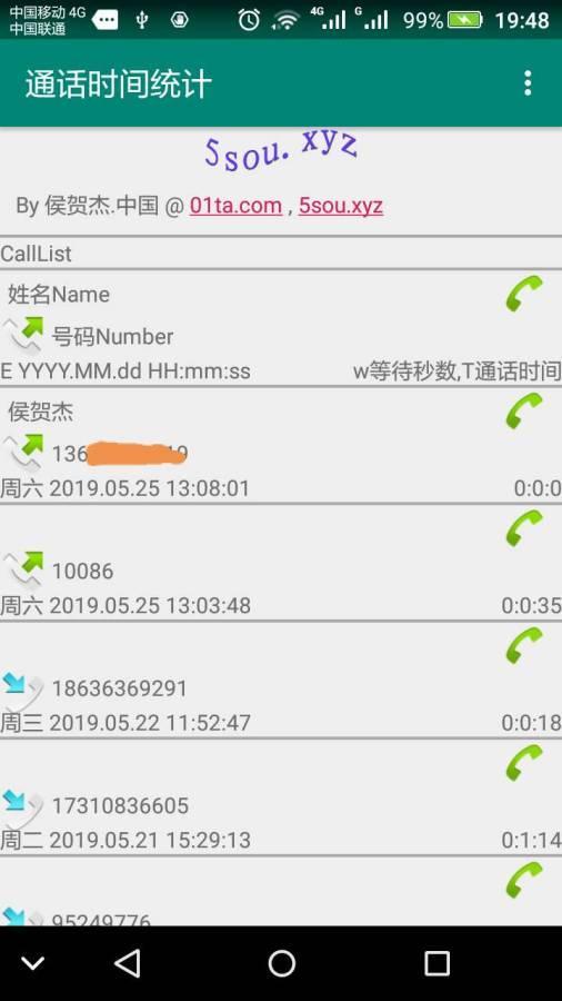 通话时间统计截图2