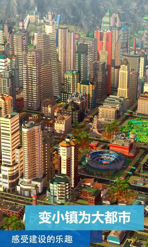 模拟城市:我是市长截图4