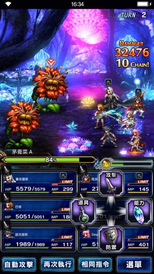 最终幻想:勇气启示录截图4