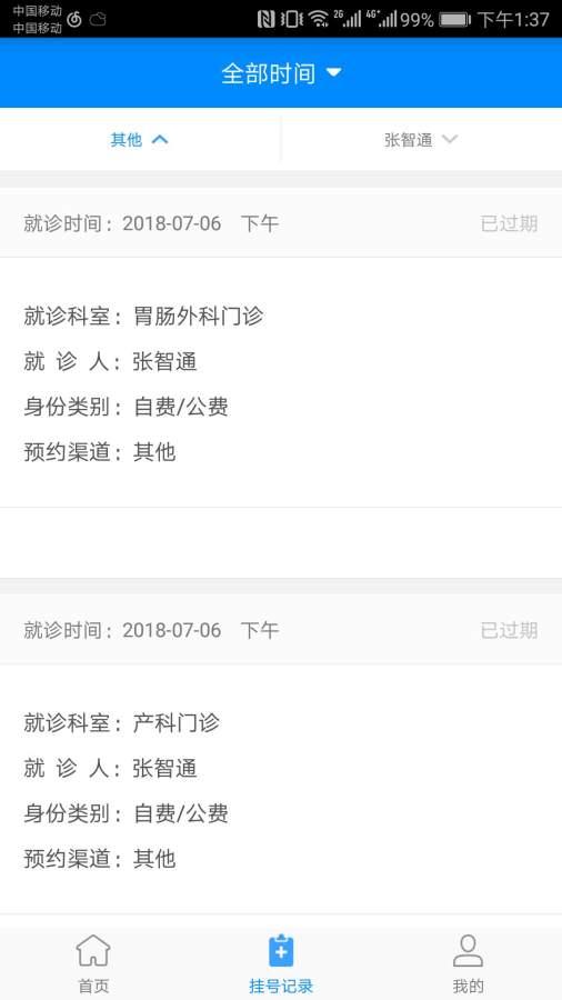 北京大学人民医院截图2