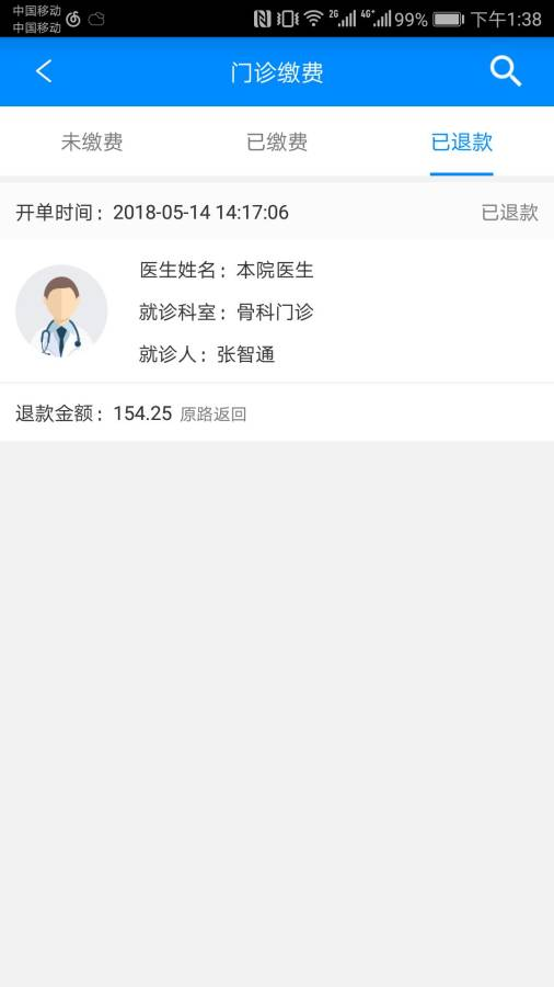 北京大学人民医院截图3