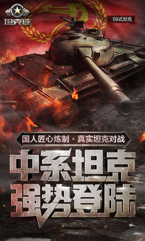 坦克连截图0