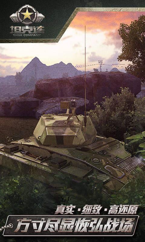 坦克连截图1