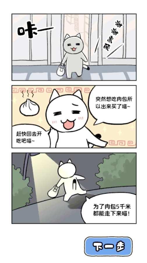 白猫和神秘的宇宙飞船截图1