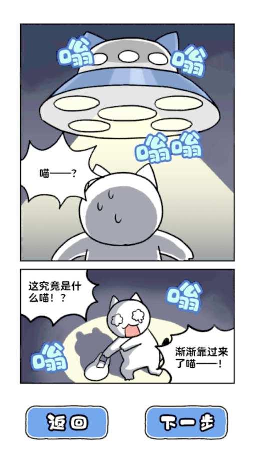 白猫和神秘的宇宙飞船截图2