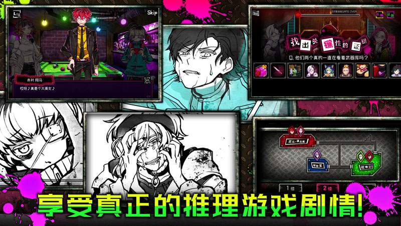 恶狼游戏:Another 中文版截图2