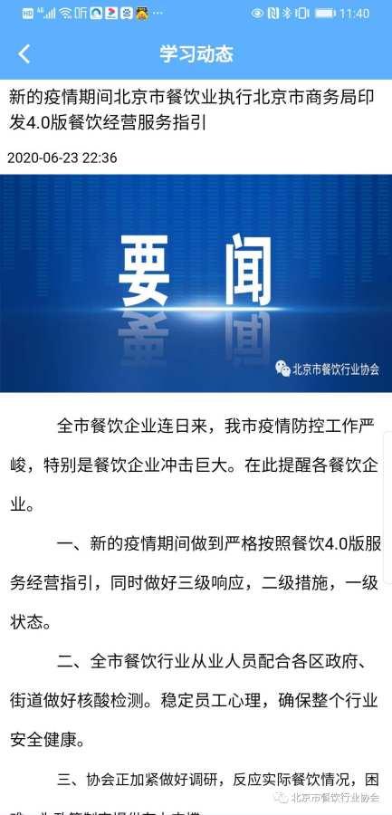 北京餐饮截图1
