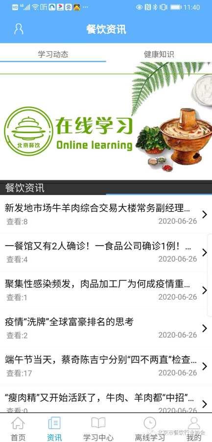 北京餐饮截图2