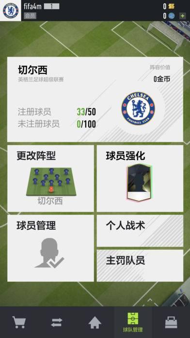 足球在线4移动版截图4