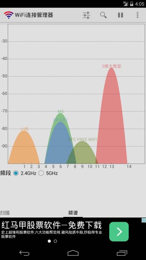 WiFi连接管理器截图1