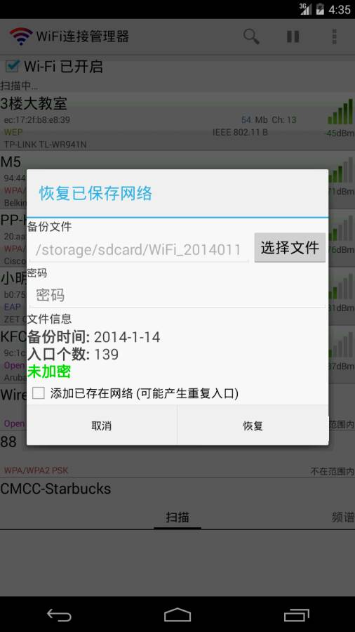 WiFi连接管理器截图4