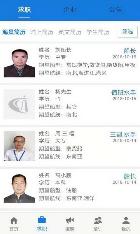 中国海员之家截图1