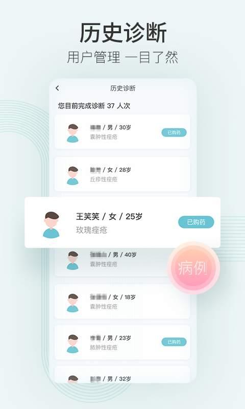 美图问医-医生版截图4