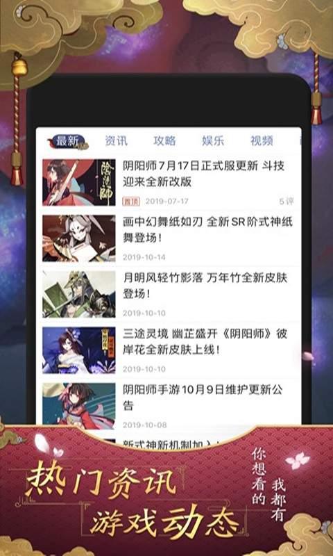 阴阳师掌游宝截图2