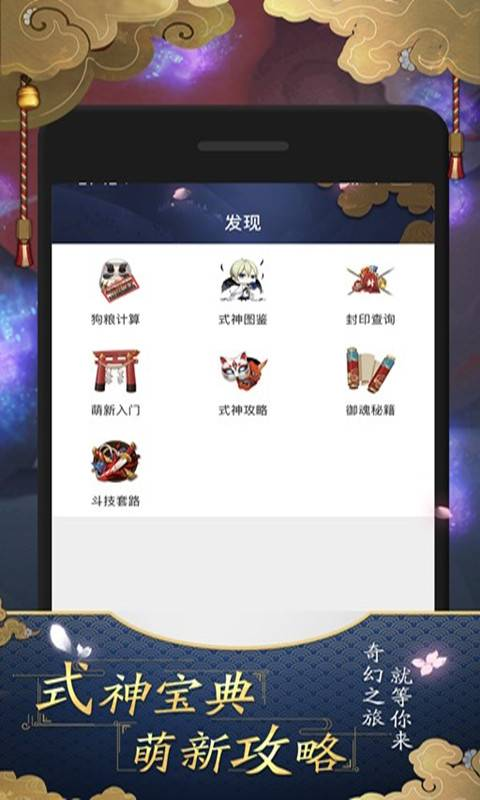 阴阳师掌游宝截图4