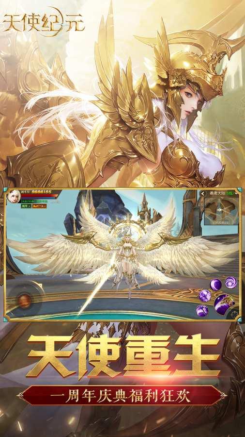 天使纪元截图0